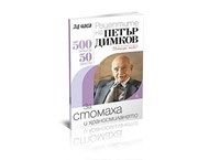 Петър Димков за стоматита в устата