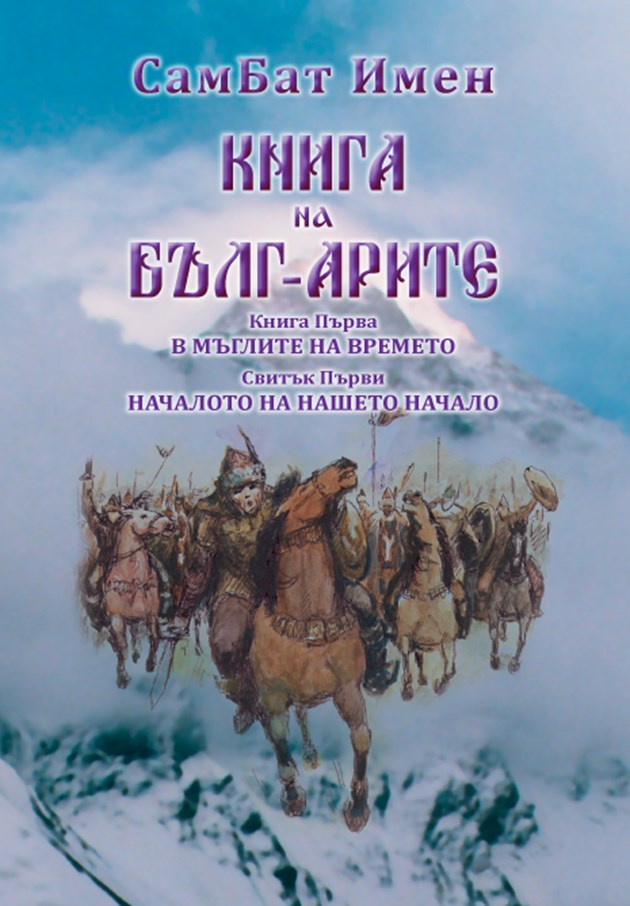 Книга за българската древност