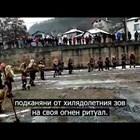 Сурова - огънят на надеждата (видео)