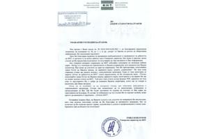 Факсимиле от писмото отговор на Кошлуков