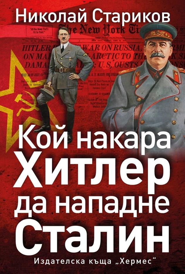 Защо Хитлер нападна Русия