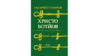 Биографията на Христо Ботев излиза в луксозно издание в навечерието на 3 март