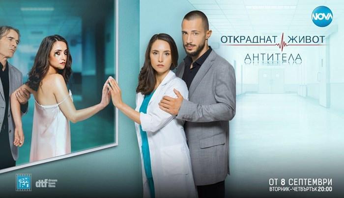 Наум Шопов и Любомира Башева са екранните доктори Борис Тасев и Нора Чилингирова.