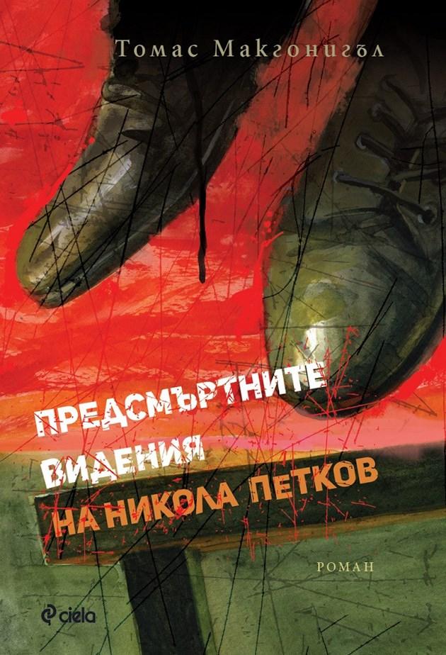 Страшната смърт на Никола Петков