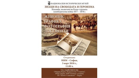 """На 3 март се открива изложбата """"Знаци на свободата и героизма"""" в НИМ"""