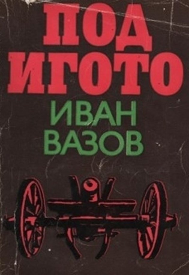 """Министерството на културата връчи акт на издателството, превело """"Под игото"""""""