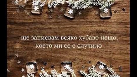 Неустоими новогодишни обещания (видео)