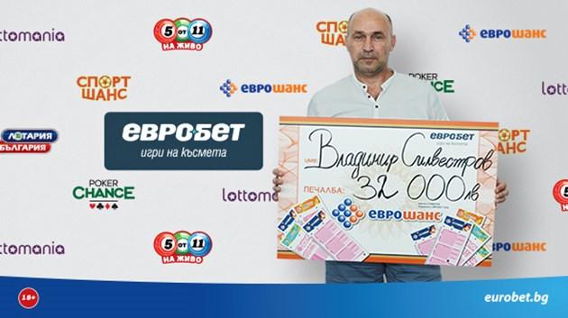 """""""Еврошанс"""" донесе печалба от 32 000 лева на играч от Козлодуй"""