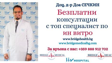 Безплатни консултации с топ специалист по ин витро на 15-и и 16-и октомври в София