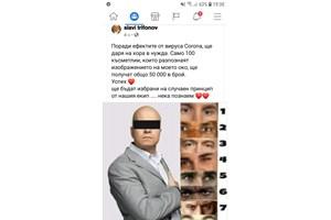 Измама от името на Слави Трифонов