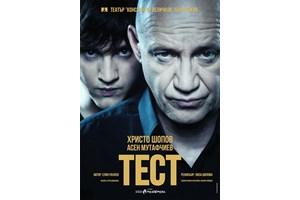 """Шопов си партнира с племенника си Асен Мутафчиев, сина на сестра му Лиза, в постановката """"Тест""""."""