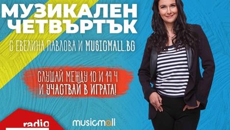 """""""Музикален четвъртък"""" по Радио FM+ с награди за ценители"""