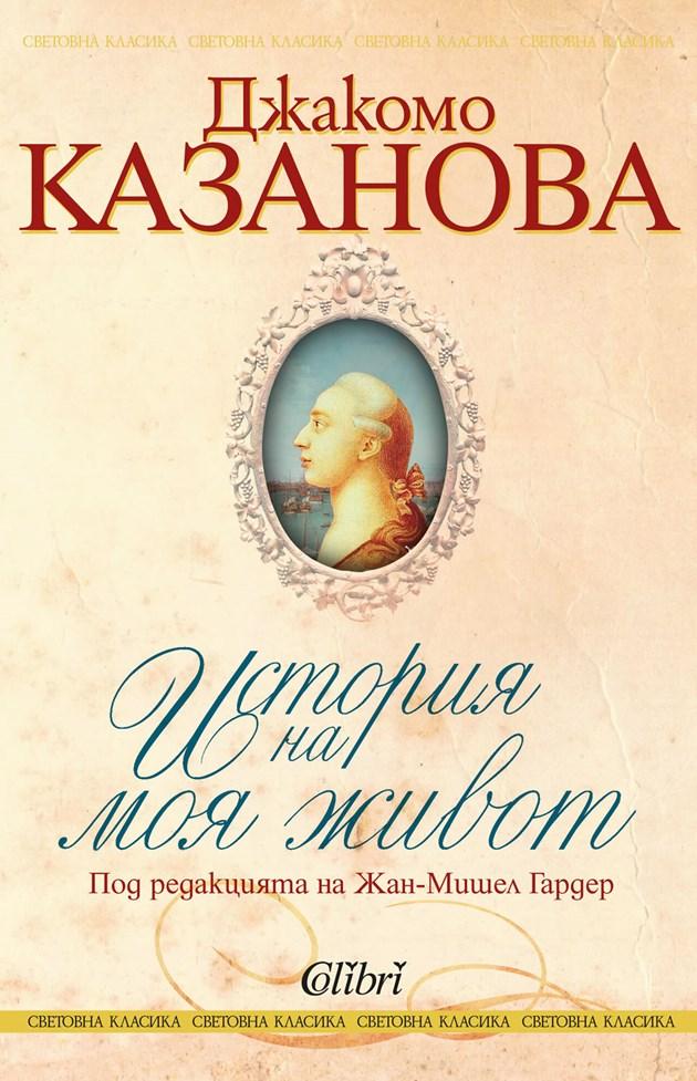 Тайните на Казанова
