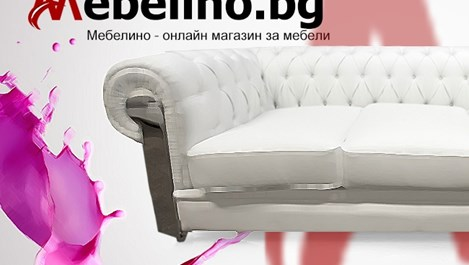 Онлайн магазин Мебелино – където стила среща удобството