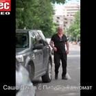 Сашо Диков с Пипи на банкомат