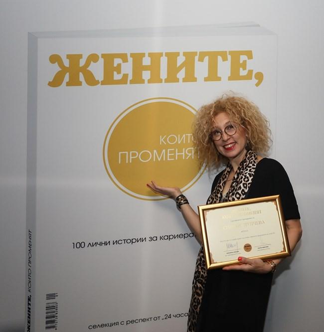 Силвия Лулчева, актриса и благотворител