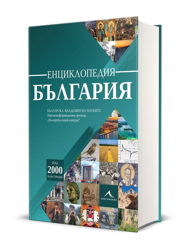 България в един том