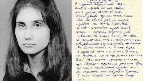 Стихотворението в оригинал, с което Петя Дубарова влезе в учебниците за 12 клас