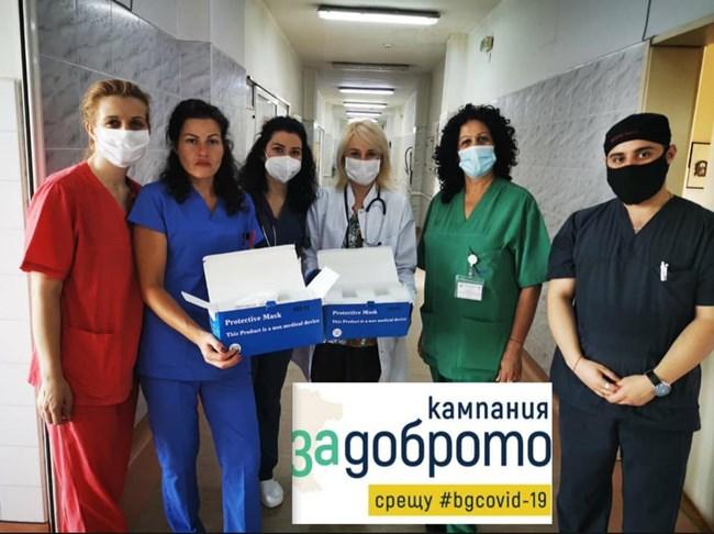 """В кампания """"За Доброто срещу COVID-19"""" осигуряват защитни облекла за огромен брой медици из цялата страна и събират половин милион лева в помощ на борбата с епидемията"""
