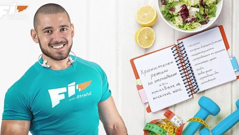 Страхил Иванов съветва как да изготвим хранителен режим за отслабване или за качване на мускулна маса