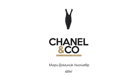 Книга разкрива какво стои зад успеха на Коко Шанел