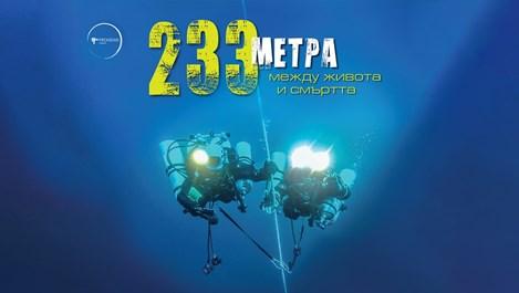 Подкрепете филма за водолаза Теодора Балабанова, загинала след гмуркане на 233 м