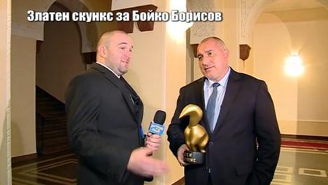 "Бойко Борисов вече има  и ""Златен скункс"""