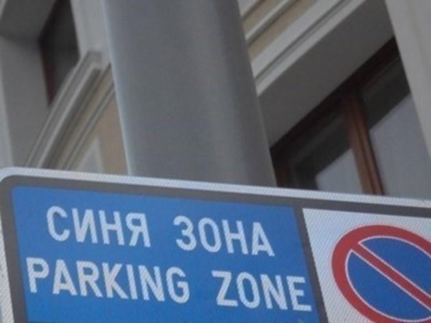 """Велико Търново с нова """"синя зона"""", поскъпва таксата за """"паяка"""""""