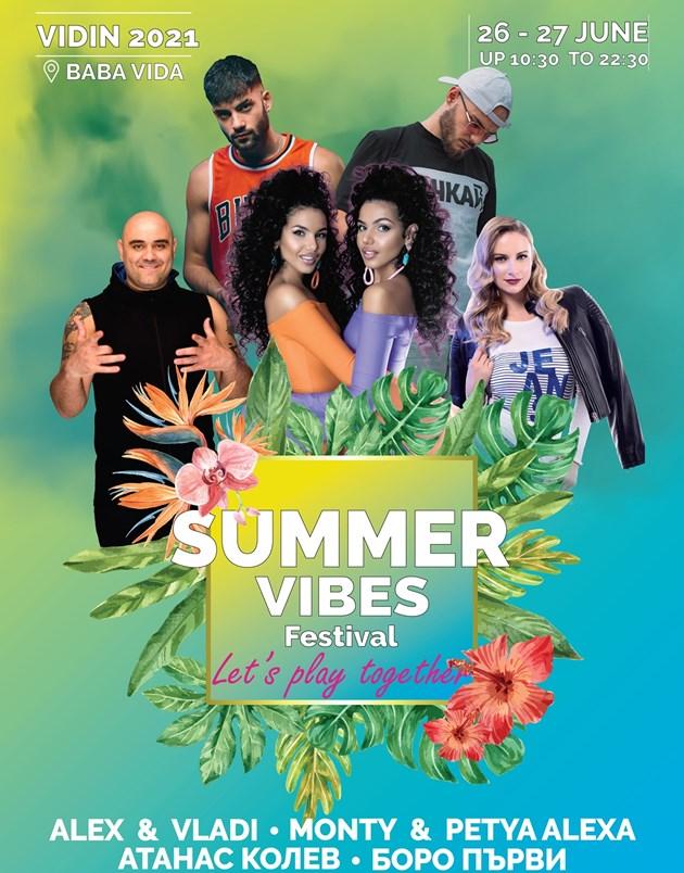 Атанас Колев, Боро Първи, Петя Алекса, Монти, Алекс и Влади на Summer Vibes Festival във Видин