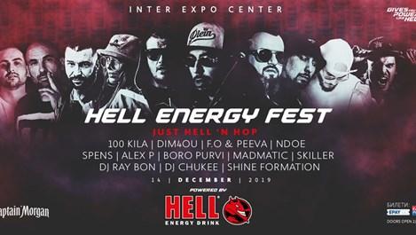 Най-големите звезди на българския хип-хоп ще взривят сцената на HELL ENERGY Fest