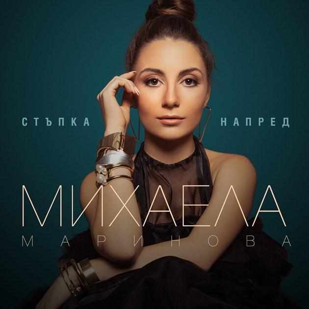Михаела Маринова с дебютен албум напук на кризата