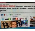 Фалшива новина рекламира милиони на Ковачки от биткойни