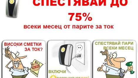 Не купувайте Energy Saver Pro - мамят ви!