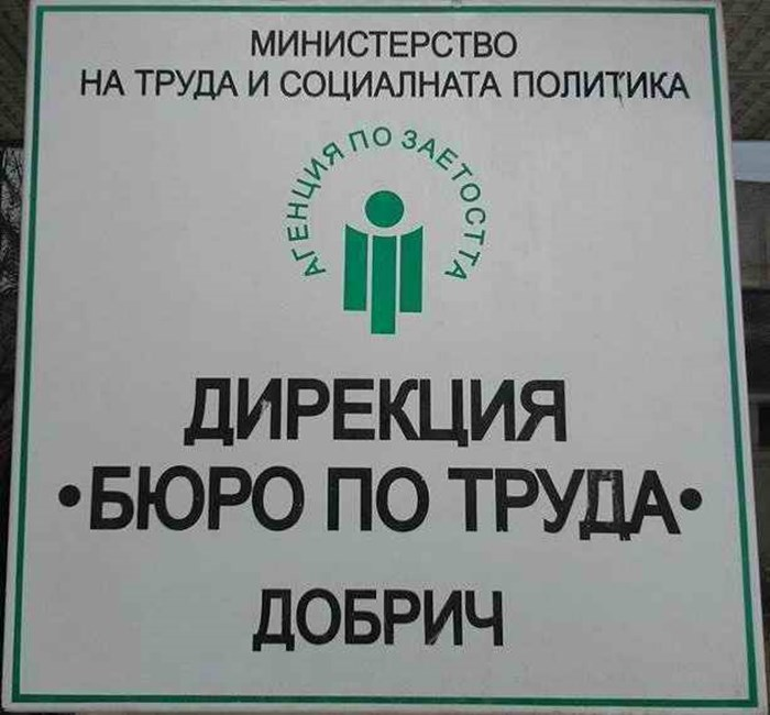 Бюро по труда.