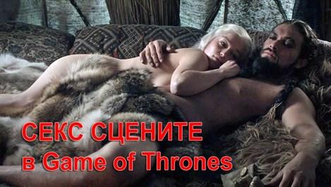 Game of Thrones с нов подход към секс сцените в шести сезон