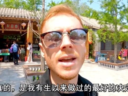 Британски блогър разказва за първомайската си почивка в Китай