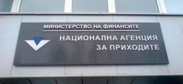 Спират временно шест електронни услуги на НАП
