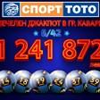 Късметлия от Каварна спечели над 1 милион лева и стана 112-ия тото милионер!