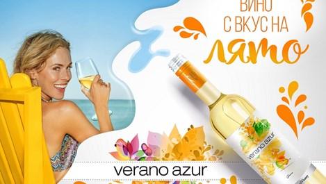 Verano Azur Глера разкрива вкуса на лятото