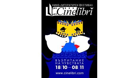 """Кинофестивалът """"Синелибри"""" отваря зала 1 на НДК за първи път след пандемията"""